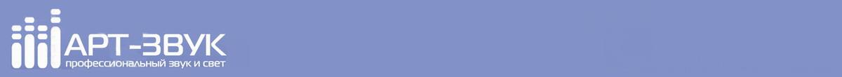 ЧУП Арт-звук - Продажа и ремонт звукоусилительного и светового оборудования в Минске, Беларусь, магазин звукового оборудования - Арт-Звук